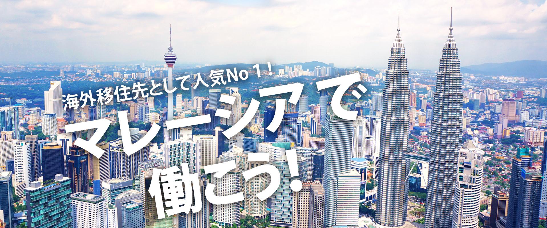 海外移住先として人気No.1!マレーシアで働こう! | マレーシア求人情報無料で探すなら【AN asia】