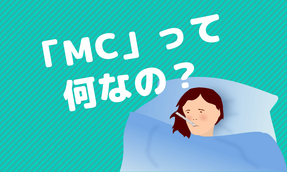 マレーシアで働く-病欠に必須の書類「MC」って何?